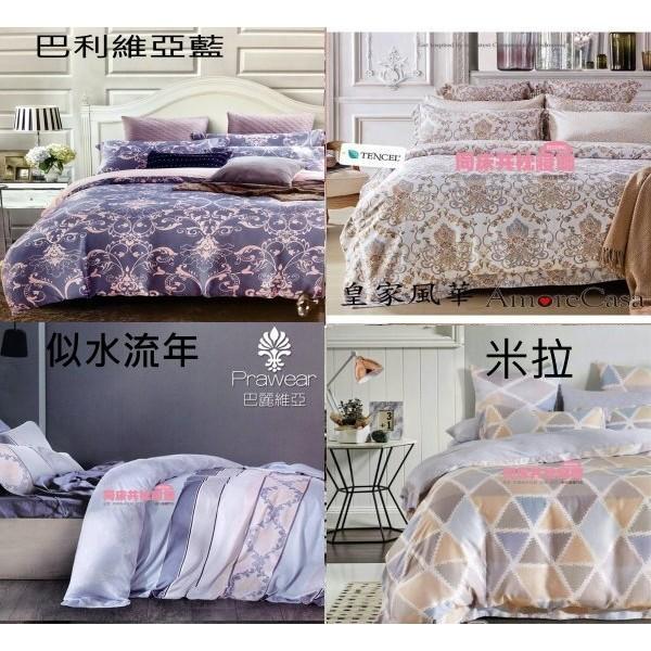 ~同床共枕~專櫃TENCEL 100 天絲 . 5x6 2 兩用被床包組四件式 加大加高3