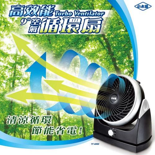 品☛yu ☚~小太陽~9 吋高效能渦流循環扇TF 6891 TF 6890 顏色出貨