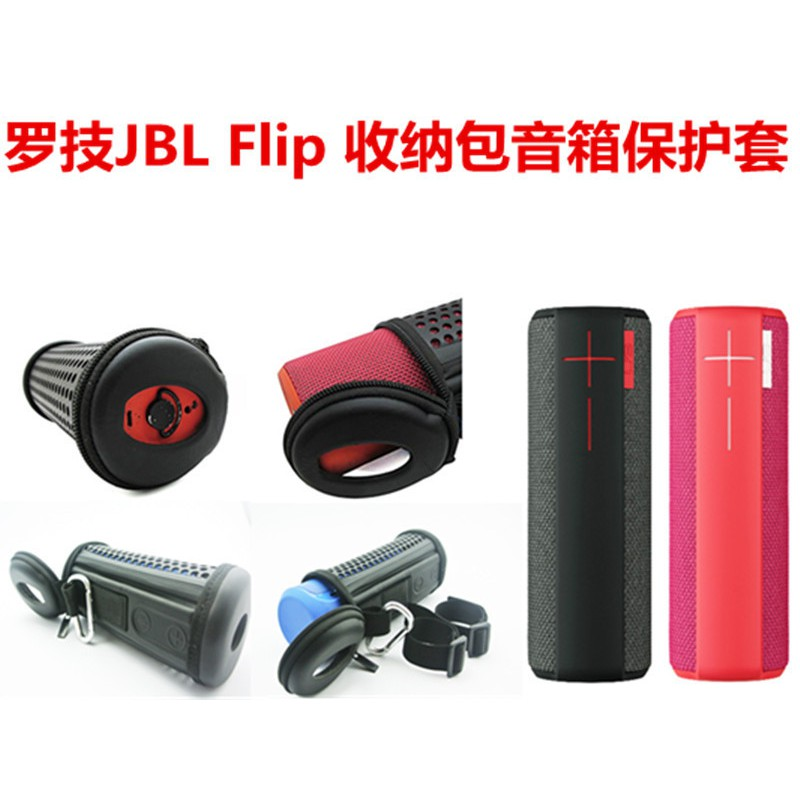 羅技BOOM UE JBL Flip bose 收納包音箱保護套便攜包