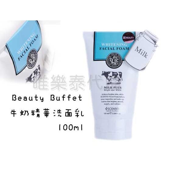 ~ 泰國 ~泰國Beauty Buffet Scentio Q10 牛奶淨白洗面乳100m