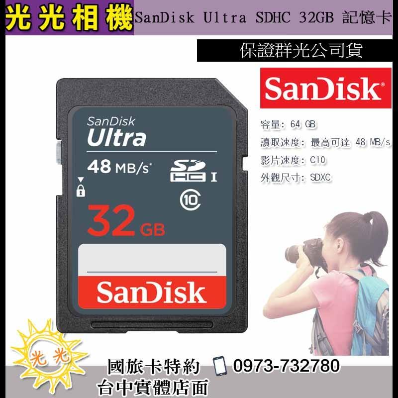 光光相機SanDisk Ultra SDHC 32G 讀取48MB s 320X 相機高速