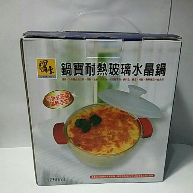 菁 鍋寶耐熱玻璃水晶鍋1250ml 耐熱400 度 微波爐烤箱電鍋烤盤焗烤盤泡麵碗保鮮盒餐