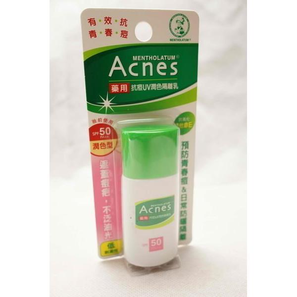 收送曼秀雷敦ACNES 藥用抗痘UV 潤色隔離乳隔離液SPF50 潤色150 元缶有效日期