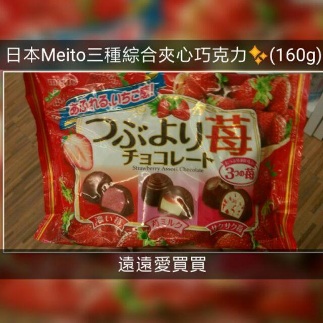 Meito 三種綜合夾心巧克力✨160g 4 20 可寄