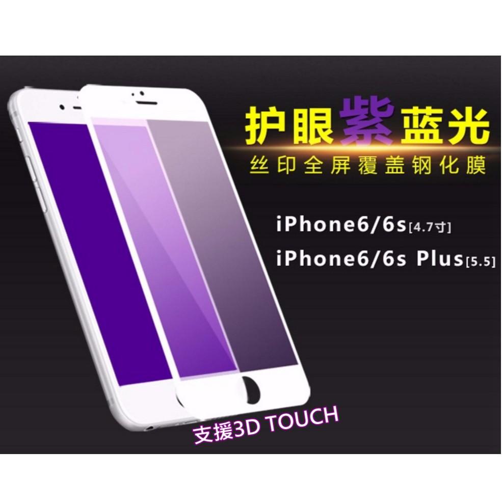 ~ ~紫光鋼化膜iPhone 6 6s Plus 3D TOUCH 防藍光碳纖維全覆蓋滿版