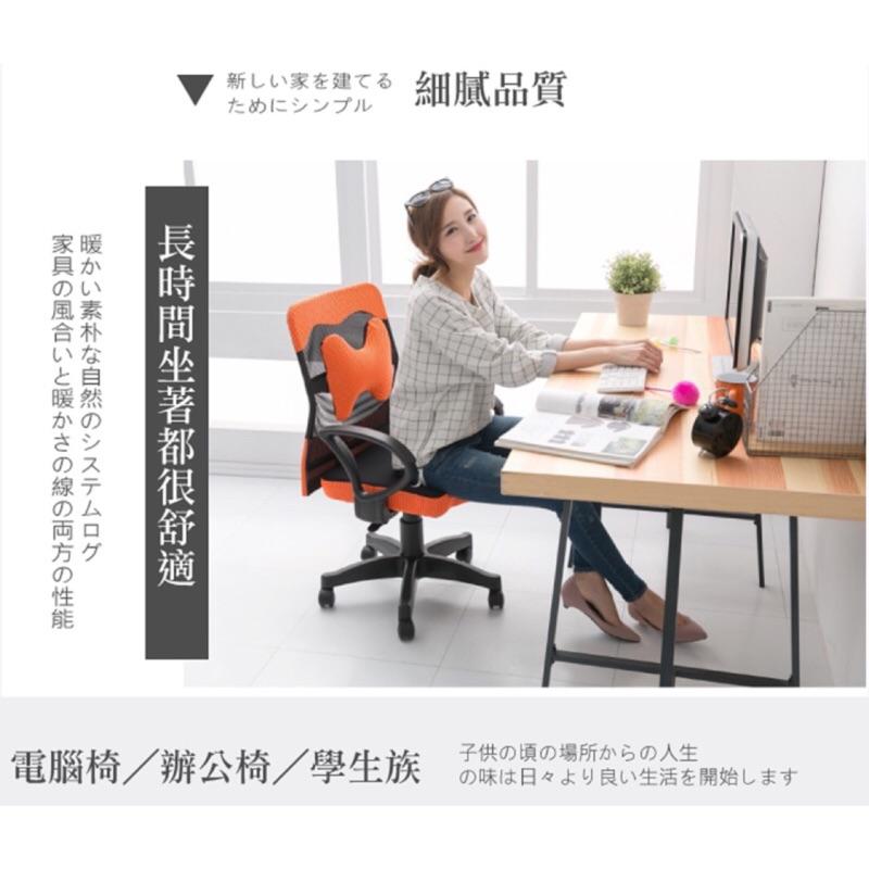 安娜高背透氣網布厚座附腰墊電腦椅辦公椅7 色