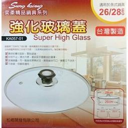 ~強化玻璃蓋26cm →內徑26 公分外徑28 公分的鍋具皆 ~382588 鍋蓋玻璃蓋