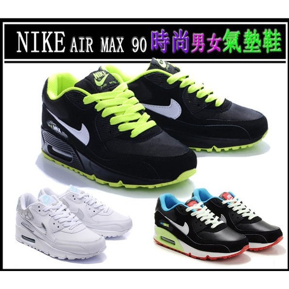 NIKE AIR MAX 90 耐吉 休閒鞋MAX87 男女情侶氣墊鞋反毛皮跑步慢跑nik