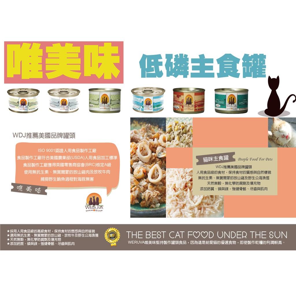 ~送手作綜合零食肉乾~WERUVA 唯美味‧貓罐香雞燉滑肝吮掌回味雞胸肉85g ☜