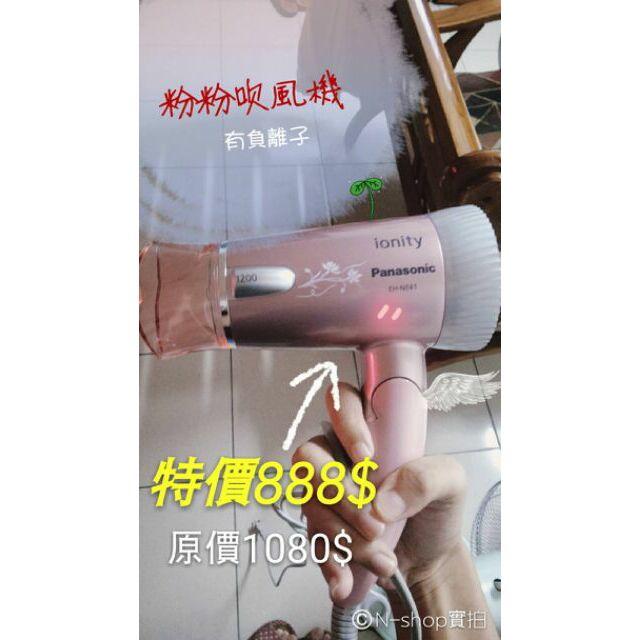 Panasonic 國際牌雙負離子吹風機EHNE41
