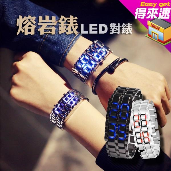 同款熔岩LED 環錶多 熔岩手錶防水夜光顯示粗擴率性鋼鍊對錶情侶錶電子錶男女款得來速
