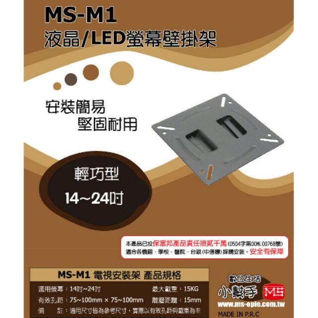 MS M1 LED LCD 液晶電漿電視壁掛架電視架電視 架10x10cm