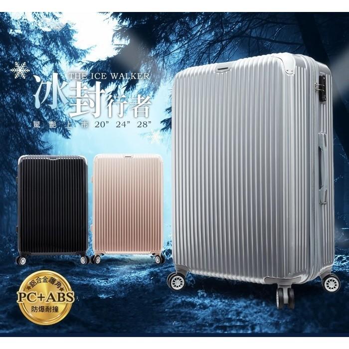~MingShop ~冰封行者20 吋,24 吋,28 吋PC 可加大鏡面行李箱多色