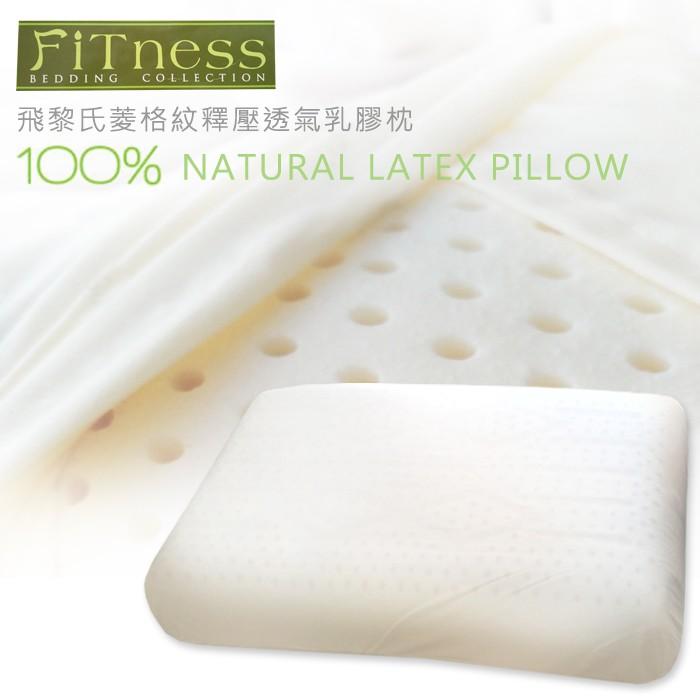 水水媽咪 館不可超取100 菱格紋透氣乳膠枕自然彈性超舒適乳膠枕