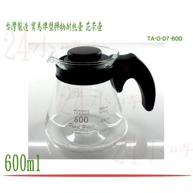~24 小時~ 寶馬牌塑膠柄耐熱壺600cc 玻璃壺泡茶壺花茶壺咖啡壺TA G 07 60