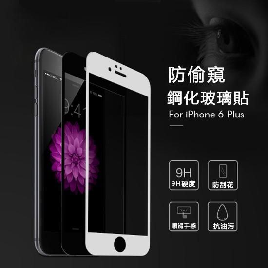 請聊聊iPhone7 鋼化玻璃膜蘋果i6 防窺膜6plus 全屏膜7plus 貼膜5s 防