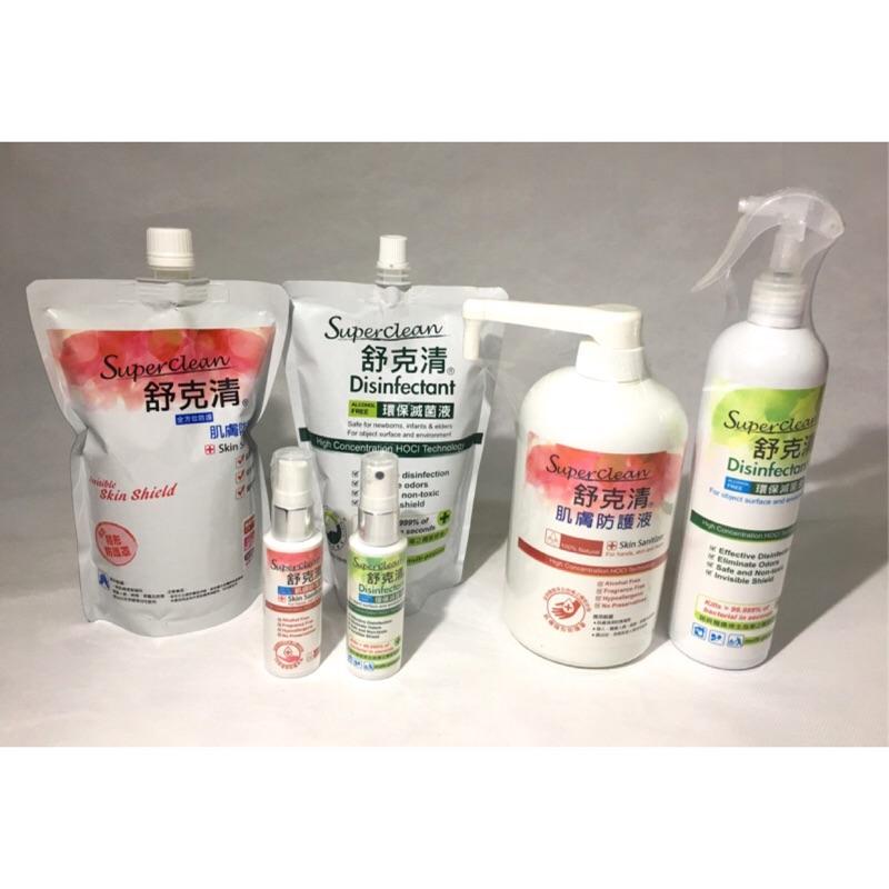 舒克清肌膚防護組環境滅菌組50ml 隨身瓶600ml 補充包1000ml 按壓瓶舒克清