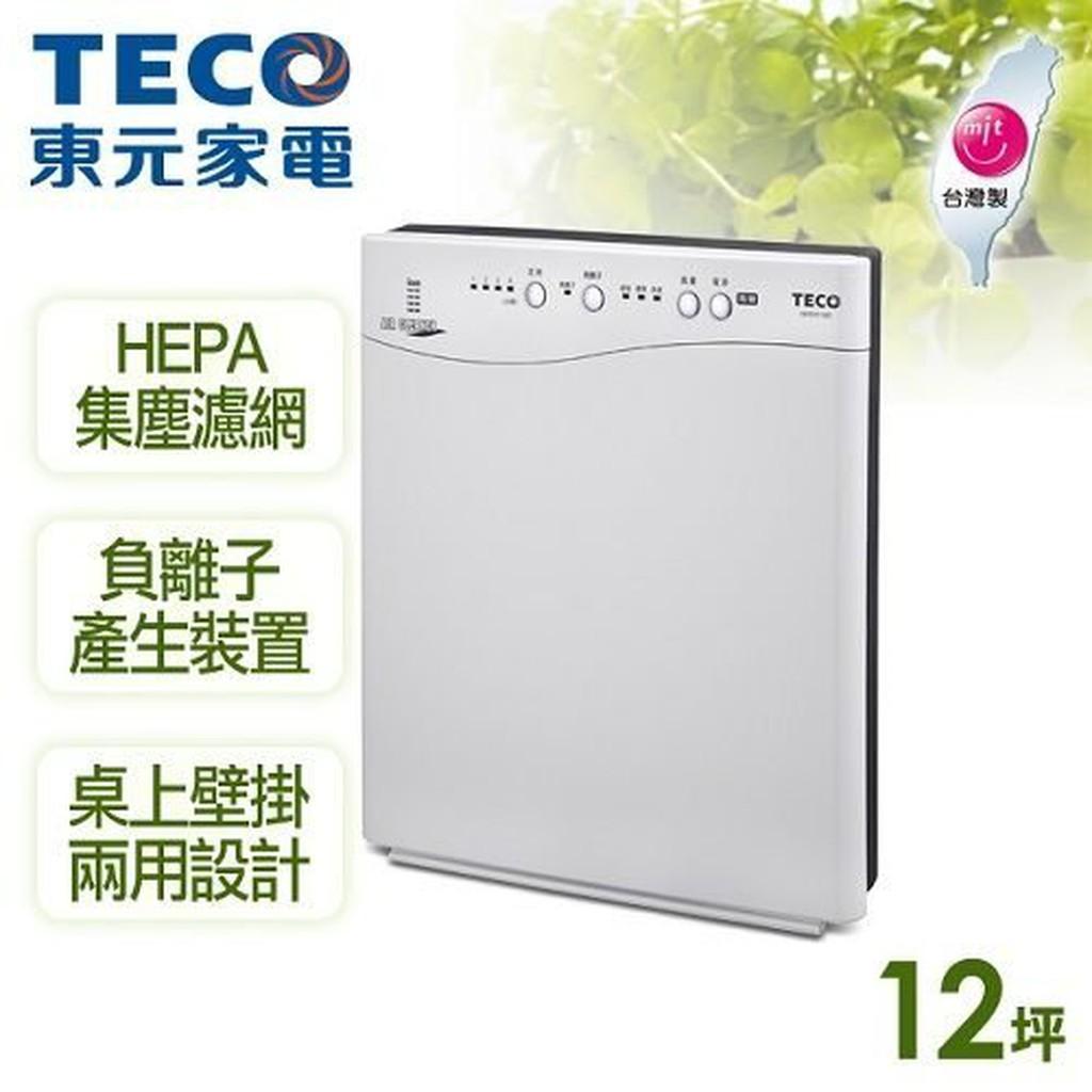 雙喬國際~TECO 東元~可淨化PM2 5 空氣清淨機NN5001BD