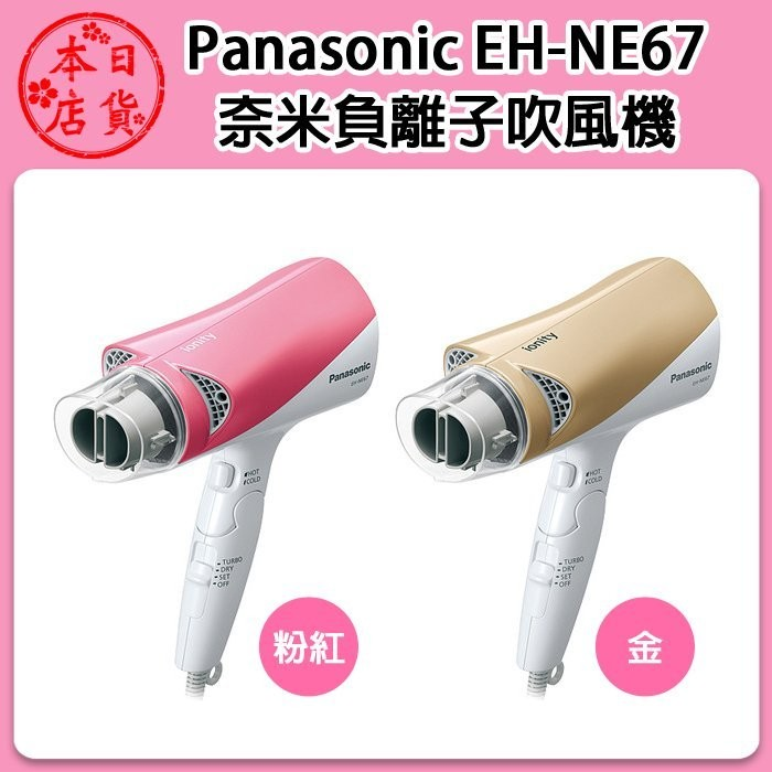 ❀日貨 ❀在庫中Panasonic EH NE67 奈米負離子吹風機溫冷風雙風口大風量NA