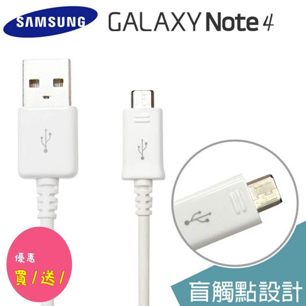 買一送一三星SAMSUNG Galaxy Note4 傳輸線充電線盲觸點 加長版1 5M