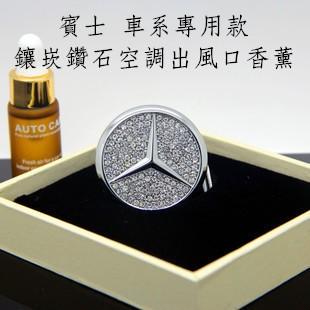 BENZ 賓士車系 款高檔冷氣風口香薰空調香水汽車芳香精油LOGO 車標精緻盒裝