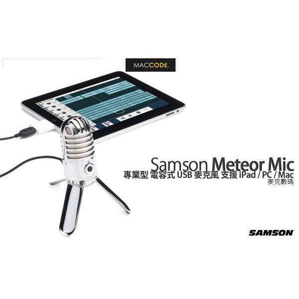 ~麥森科技~Samson Meteor Mic 型電容式USB 麥克風一年  含稅