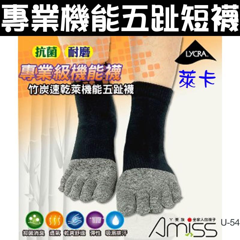 機能五趾短襪竹炭機能萊卡速乾耐磨除臭抗菌吸汗排汗、保持足部乾爽,120 雙豆豆襪子U54