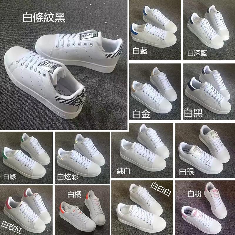 ~部分 ~~adidas ~~13 色~~情侶鞋系列~愛迪達三葉草情侶Stan Smith