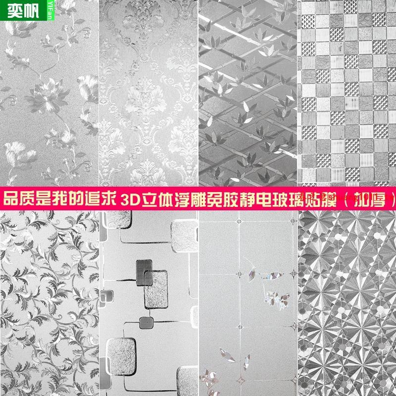 ~超才,需選宅配~3D 立體免膠靜電玻璃貼浴室陽臺防曬隔熱窗戶貼透光不透明磨砂貼紙