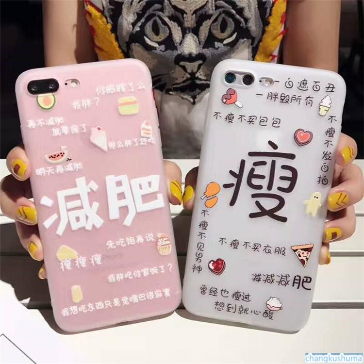iphone7 文字浮雕軟殼iphone7plus 減肥瘦惡搞手機殼搞笑全包邊