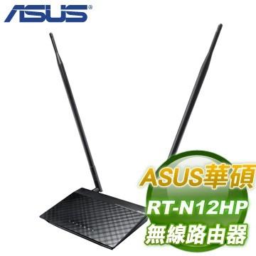 ASUS 華碩〈RT N12HP 〉高功率無線路由器高功率9dBi 天線2 無線分享器