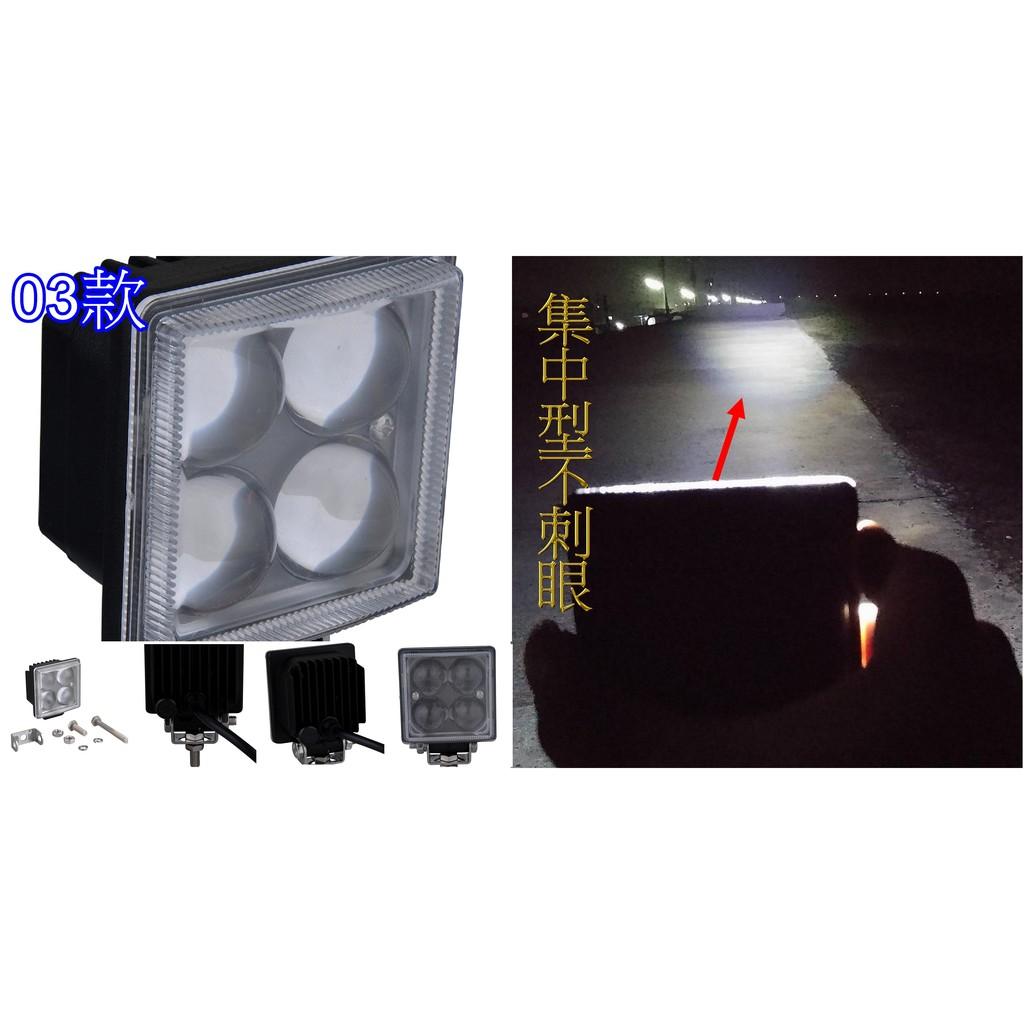 12w 工作燈集中型補助燈12w LED 大燈霧燈照明燈農機大燈怪手大燈投射燈