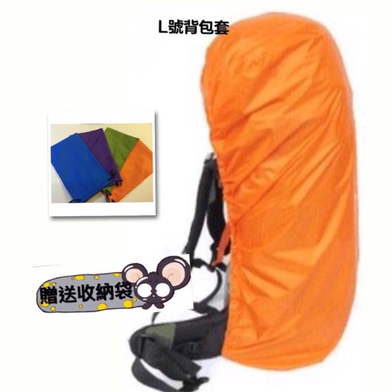 豪邁6 大號背包套防雨套登山背包套多 防水罩60 80L