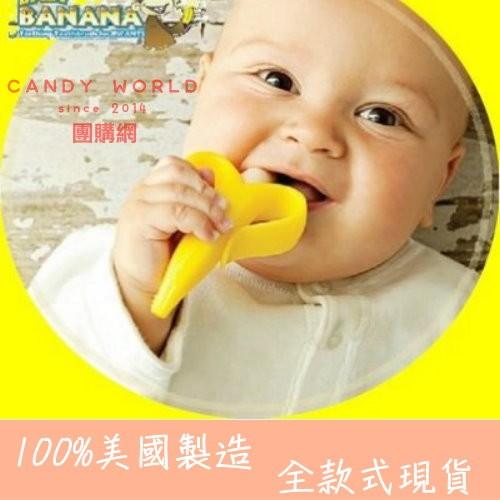 Candy  賣場可 ~美國正品新貨到~BABY BANANA 嬰兒軟性心型剝皮香蕉玉米牙
