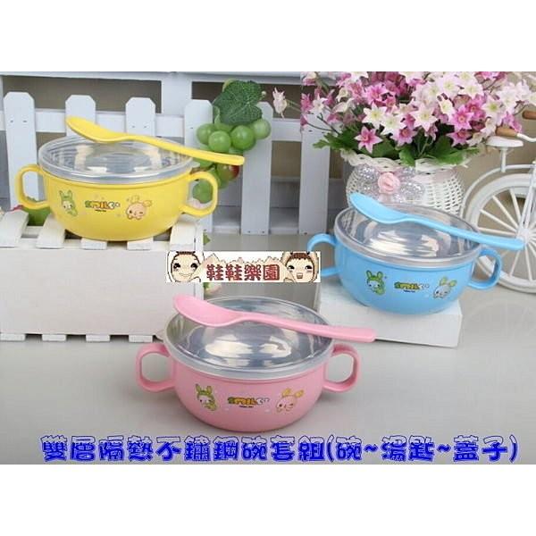 鞋鞋樂園寶寶雙層不鏽鋼碗卡通隔熱碗兒童不鏽鋼吃飯碗附手柄碗蓋子湯匙3 色可挑