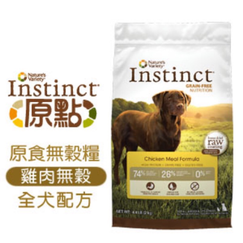 美國Instinct 原點雞肉無穀全犬配方4 4 磅13 2 磅25 3 磅