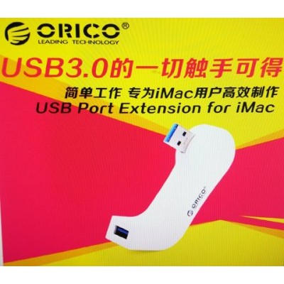 ORICO DM1U 蘋果iMAC USB 3 0 轉接器後置USB 轉前置器