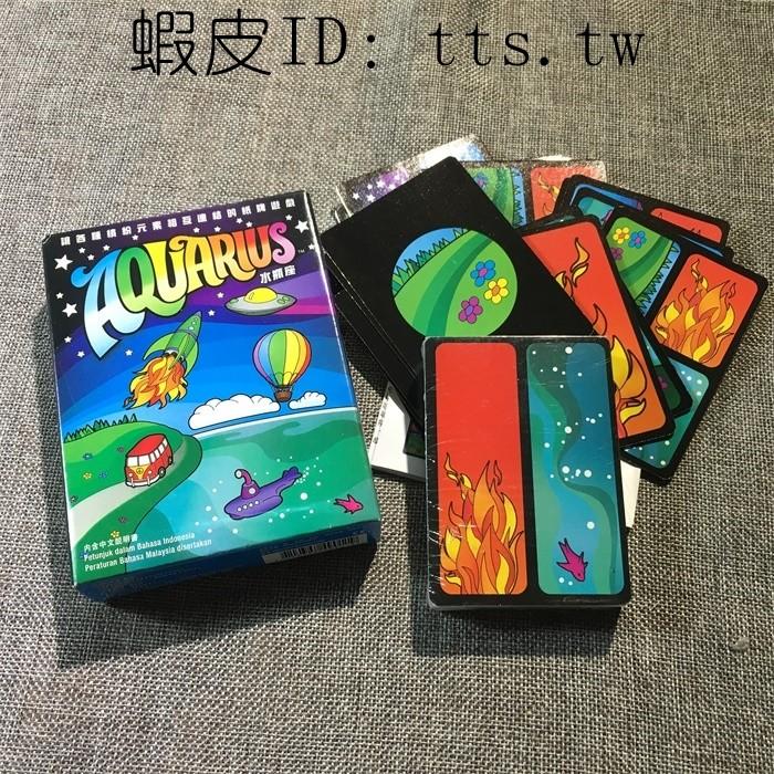 ~最強腦力~桌遊Aquarius 水瓶座花花世界美國雜志 益智歡樂遊戲卡牌