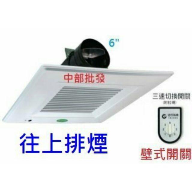 ~中部 俗俗賣~往上排煙CYV600 輕鋼架排風扇有壓換氣扇花板節能扇吸排風扇抽風扇輕鋼架