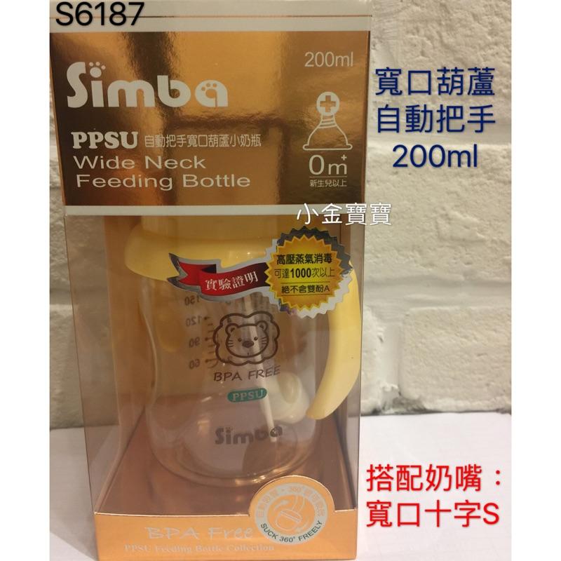 小獅王simba ✨自動把手寬口葫蘆小奶瓶200ml S6187