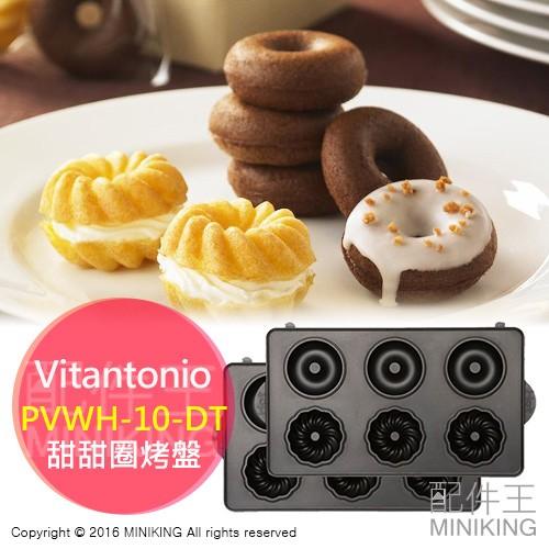 ~ 王~ Vitantonio PVWH 10 DT 甜甜圈鬆餅機烤盤VWH 110 21