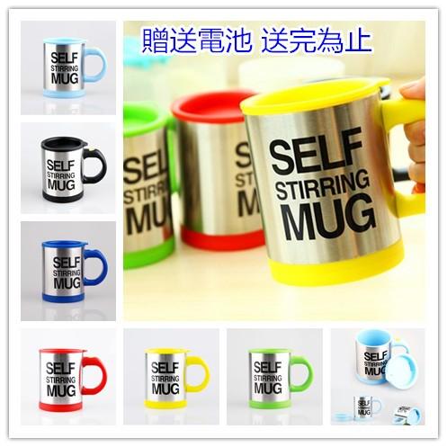 1 ~柑仔店~電動咖啡杯馬克杯自動攪拌杯子水杯茶杯打奶泡咖啡機懶人杯咖啡杯電動咖啡杯非星巴