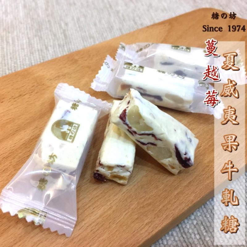 夏威夷果牛軋糖原味蔓越莓)糖の坊香濃奶香讓您享受好 糖之坊 過年過節送禮 ~門客大榮~