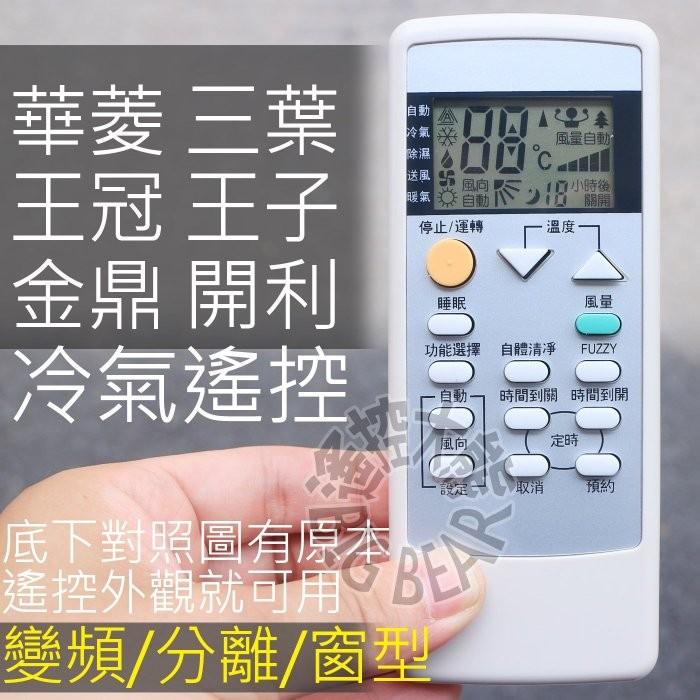 華菱三葉王冠王子金鼎開利冷氣遙控器全系列 變頻冷暖分離式窗型冷氣遙控器