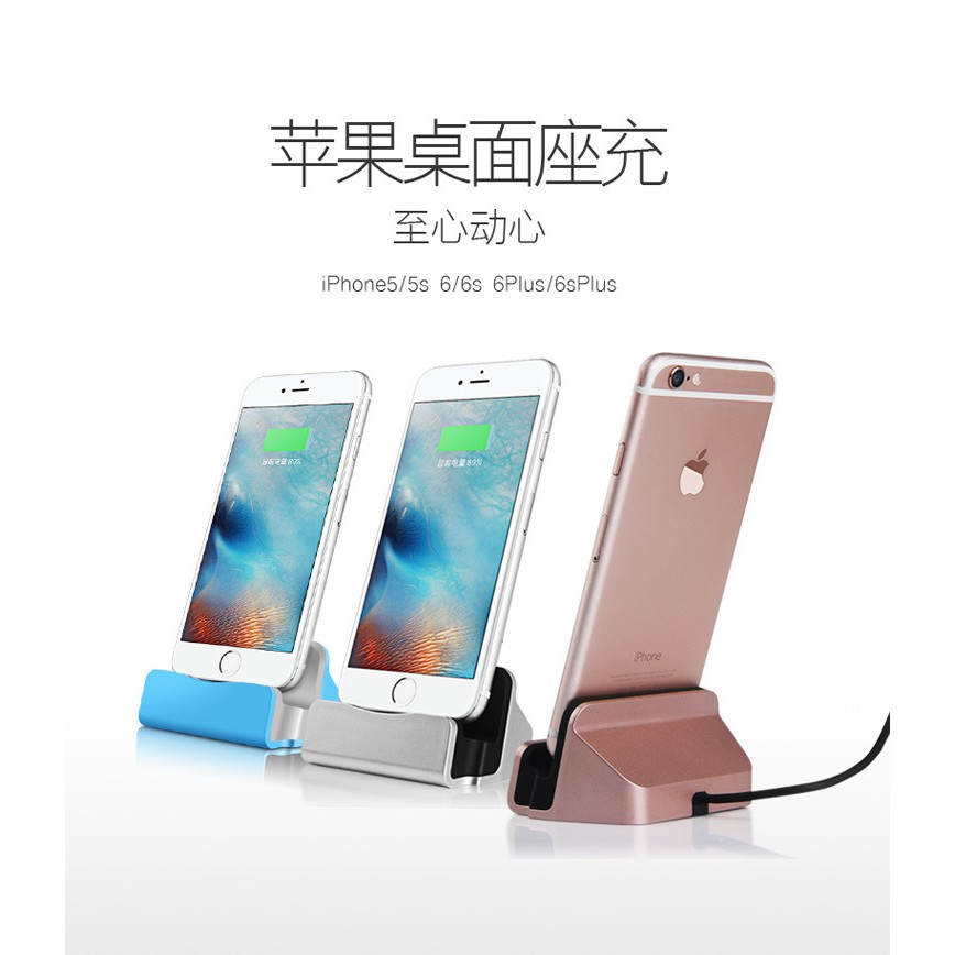 蘋果手機座充有線充 底座USB 安卓6 6plus 安卓手機座充OPPO 手機座充VIVO