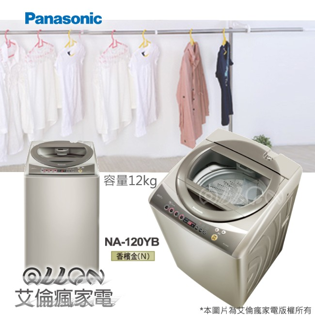 Panasonic 12kg 定頻洗衣機NA 120YB N NA 120YB 120YB