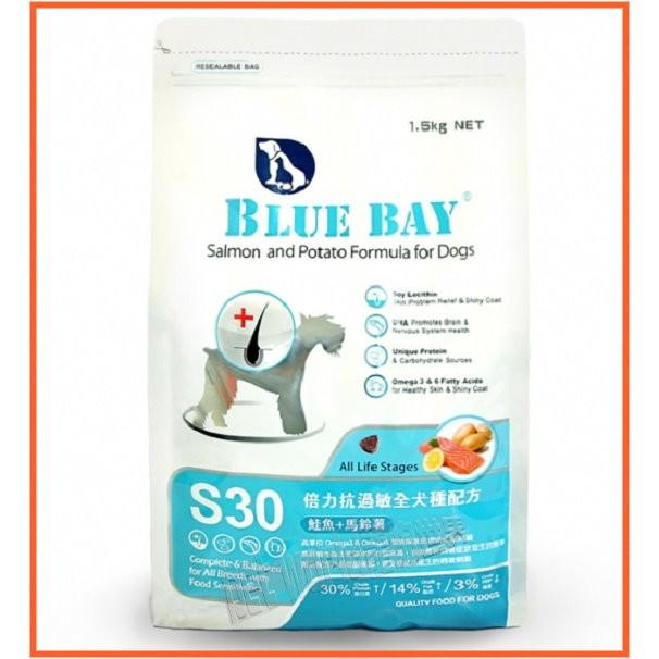 分裝包倍力S30 抗過敏全犬種鮭魚馬鈴薯低過敏配方小顆粒1kg