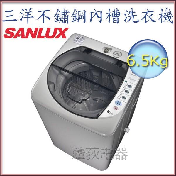 ~ 三洋SANLUX 蘆荻 ~ 6 5 公斤~三洋輕巧型單槽直立式洗衣機~ASW 87HT