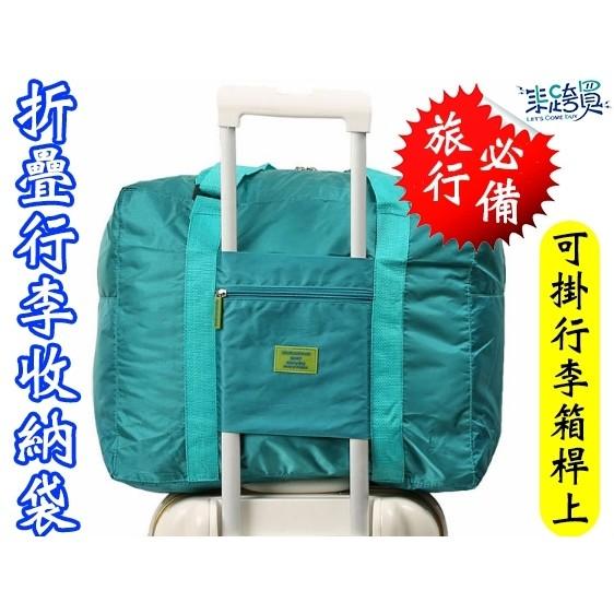 大容量可折疊行李包行李袋整理箱防水旅行收納包搬家旅遊衣服整理行李箱
