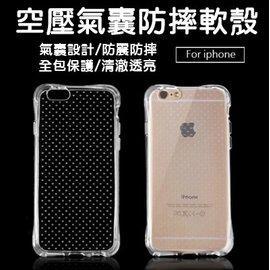 空壓殼氣墊殼防摔殼氣囊保護殼iPhone 5 5s SE i6 6s i6 i6s TPU